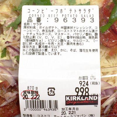 (名無し)さん[3]が投稿したカークランド コンビーフポテトサラダの写真