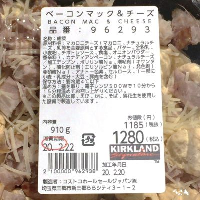(名無し)さん[3]が投稿したカークランド ベーコンマック&チーズの写真