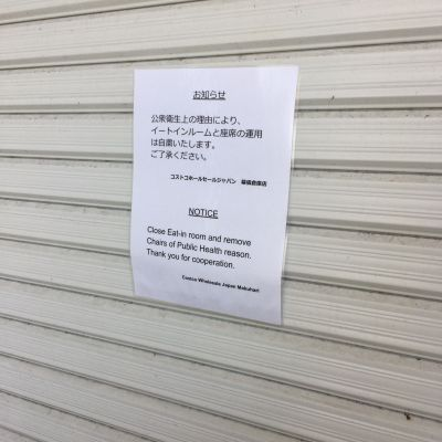 鍋奉行さん[11]が投稿した今月のコストコ掲示板 2020年03月の写真