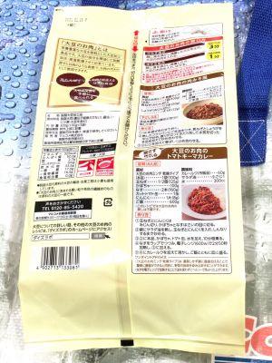 (名無し)さん[3]が投稿したマルコメ ダイズラボ 大豆のお肉 ミンチタイプ 乾燥の写真