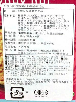 (名無し)さん[4]が投稿したMAYA KAIMAL マヤカイマル オーガニックダール レンズ豆カレーの写真