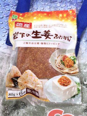 岩下食品 国産生姜ふりかけ