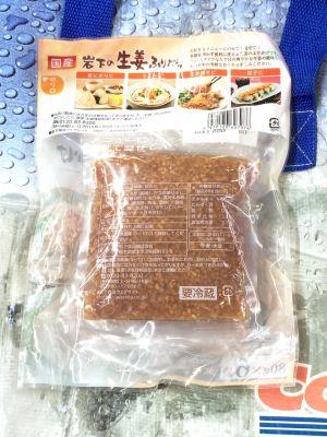 (名無し)さん[3]が投稿した岩下食品 国産生姜ふりかけの写真