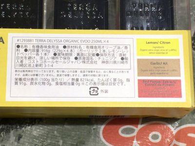(名無し)さん[3]が投稿したTERRA DELYSSA テラデリッサ オーガニックエキストラバージンオリーブオイル 3種アソートの写真