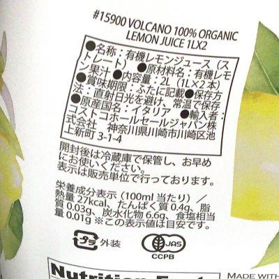 (名無し)さん[3]が投稿したITALIAN VOLCANO イタリアンボルケーノ オーガニックレモンジュースの写真