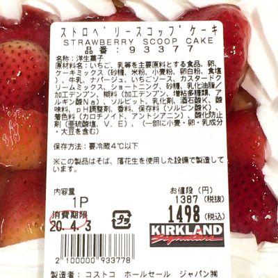 (名無し)さん[3]が投稿したカークランド ストロベリースコップケーキの写真