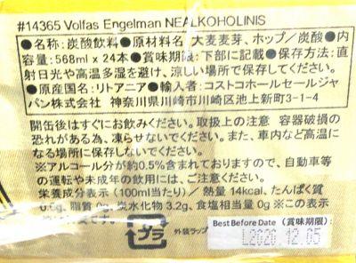 (名無し)さん[4]が投稿したVOLFAS ENGELMAN ウォルファスエンゲルマン ノンアルコールビールの写真