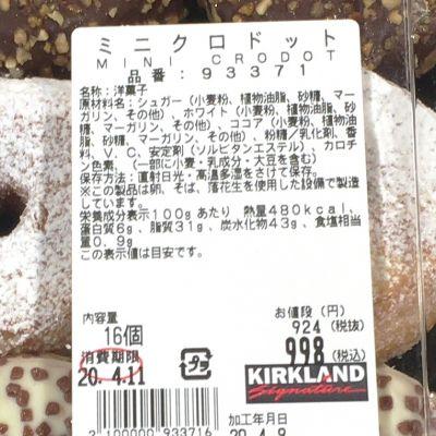 (名無し)さん[1]が投稿したカークランド バラエティミニクロドットの写真