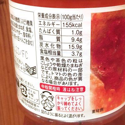 (名無し)さん[8]が投稿したキユーピー 具沢山ドレッシング トマトの写真