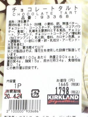 (名無し)さん[3]が投稿したカークランド チョコレートタルトの写真