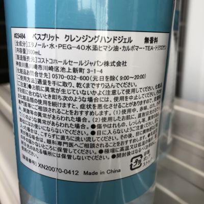 @在庫番さん[2]が投稿したベスプリット クレンジング ハンドジェルの写真