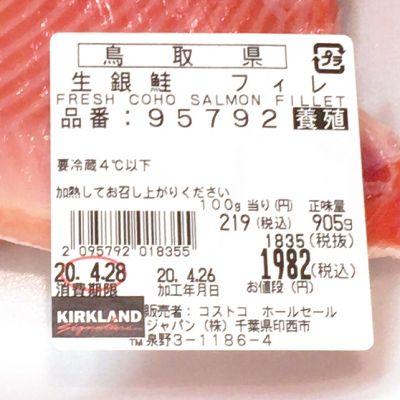 (名無し)さん[3]が投稿した生銀鮭 フィレの写真