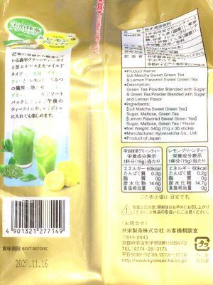 (名無し)さん[5]が投稿した森半 宇治抹茶グリーンティ&レモングリーンティの写真