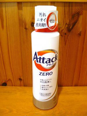 (名無し)さん[7]が投稿した花王 ATTACK ZERO 濃縮液体洗濯洗剤 の写真