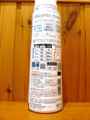 (名無し)さん[8]が投稿した花王 ATTACK ZERO 濃縮液体洗濯洗剤 の写真