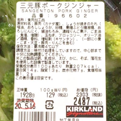 (名無し)さん[4]が投稿したカークランド 三元豚ポークジンジャーの写真