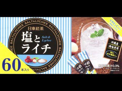 日東紅茶 塩とライチ