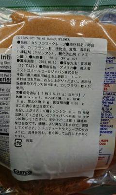 (名無し)さん[2]が投稿したcrepini 平飼い卵とカリフラワーパウダーのクレープ(小麦粉不使用)の写真