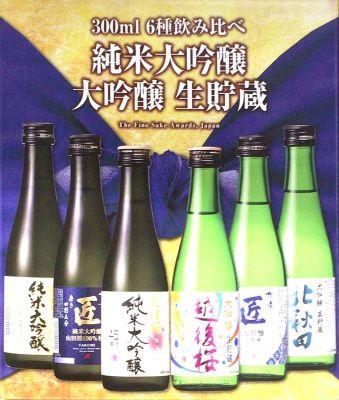 純米大吟醸 大吟醸 生貯蔵 300ml 6種飲み比べ