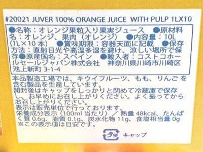 (名無し)さん[3]が投稿したJUVER ジュベル 100%ストレートオレンジジュースの写真