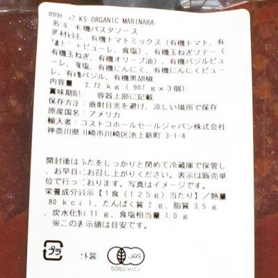 (名無し)さん[9]が投稿したカークランド オーガニックマリナラソースの写真