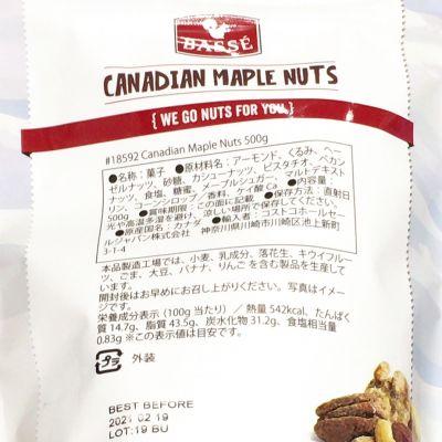 (名無し)さん[4]が投稿したBASSE カナディアンメープルナッツの写真