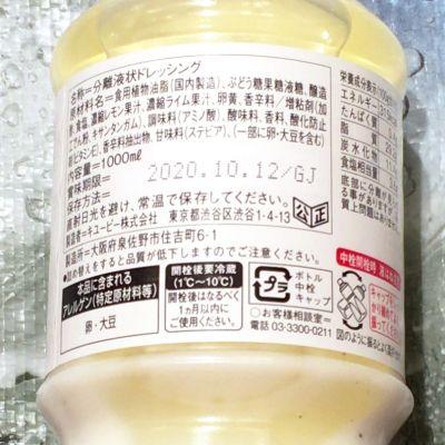 (名無し)さん[7]が投稿したキューピー レモンクリーミードレッシングの写真