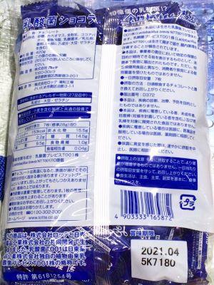 (名無し)さん[3]が投稿したロッテ 乳酸菌ショコラ ミルクチョコレートの写真