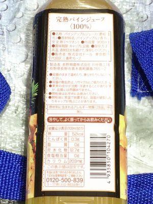 (名無し)さん[3]が投稿したDOLE ドール スウィーティオ 完熟パインジュースの写真