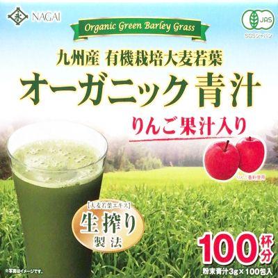 NAGAI オーガニック青汁 りんご果汁入り