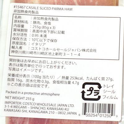 (名無し)さん[3]が投稿したCASALE カザーレ 18ヶ月熟成 スライス パルマハムの写真