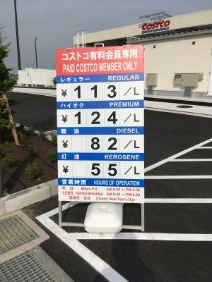 (名無し)さん[93]が投稿したガスステーション (ガソリンスタンド) の写真