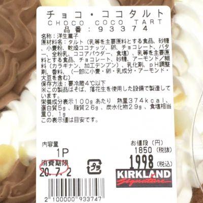 (名無し)さん[10]が投稿したカークランド チョコココタルトの写真