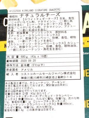 (名無し)さん[3]が投稿したカークランド チーズ/フルーツ/ナッツ スナックパックの写真
