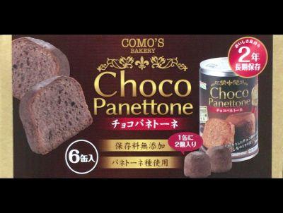 コモ 缶詰チョコパネトーネ