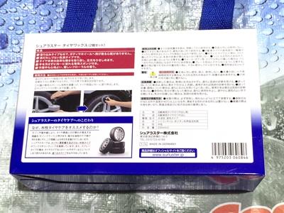 (名無し)さん[2]が投稿したシェアラスター タイヤワックスの写真