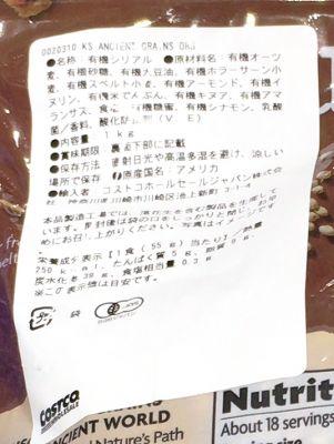 (名無し)さん[4]が投稿したカークランド 有機プロバイオティック グラノーラの写真