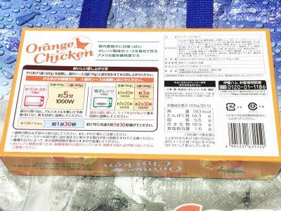 (名無し)さん[2]が投稿した伊藤ハム オレンジチキンの写真