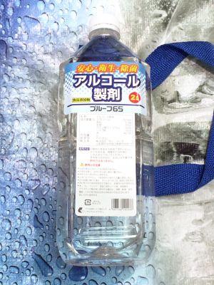 プルーフ65 アルコール製剤(食品添加物)