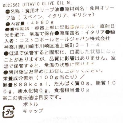 (名無し)さん[2]が投稿したオッタビオ オリーブオイルの写真