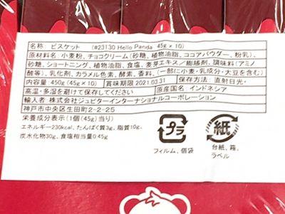 (名無し)さん[2]が投稿したハローパンダ ビスケット チョコレートの写真