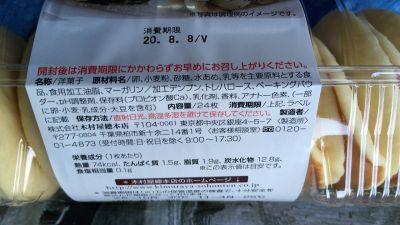 (名無し)さん[2]が投稿した木村屋總本店 パンケーキの写真