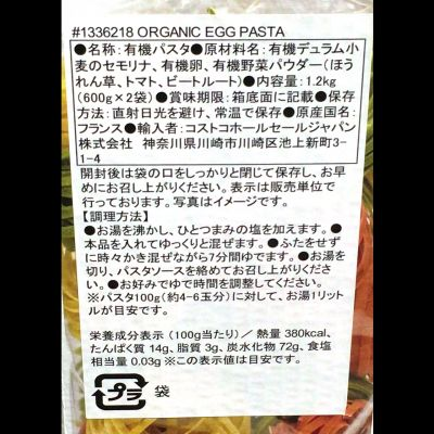 (名無し)さん[2]が投稿したGRAND MERE グランマレ オーガニックエッグパスタの写真