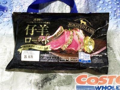 米久 8種のハーブとスパイスで味わう子羊のロースト