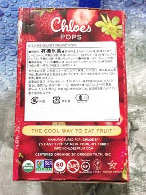 (名無し)さん[3]が投稿したCHOE'S POPS クロエポップ オーガニックフルーツバー マンゴー&ストロベリーの写真