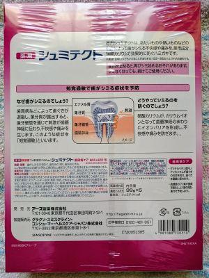(名無し)さん[2]が投稿したシュミテクト歯周病ケアの写真