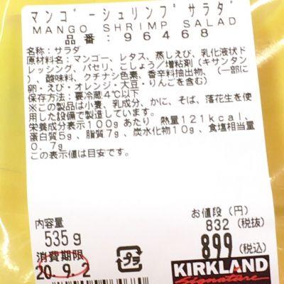 (名無し)さん[5]が投稿したカークランド マンゴーシュリンプサラダの写真