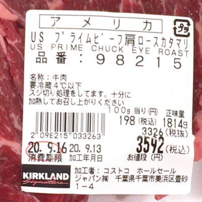 (名無し)さん[3]が投稿したカークランド プライムビーフ牛肩ロースカタマリの写真