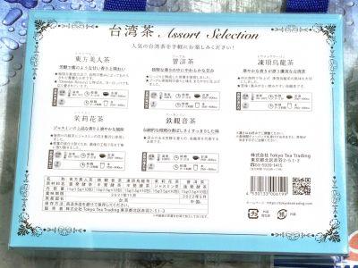 (名無し)さん[11]が投稿したTOKYO TEA TRADING 台湾茶アソートセレクションの写真