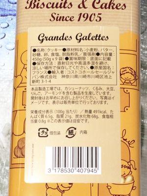 (名無し)さん[2]が投稿した St Michel サンミッシェル グランドガレット/プチガレット チョコチップ/プチガレット キャラメルの写真